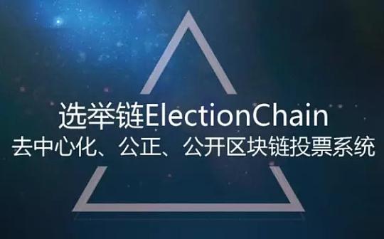 银链科技:区块链投票系统让结果更可信