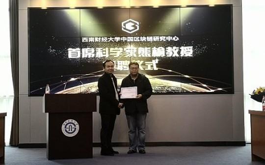 UKDE主席熊榆受聘中国区块链研究中心首席科学家