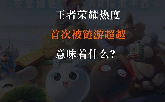 """区块链游戏""""捉妖""""公测当天热度超王者荣耀"""