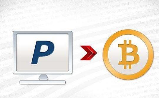 PayPal董事:比特币有50%几率将达到100万美元