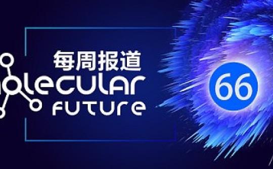 分子未来(MOF)Molecular Future周报道-66期