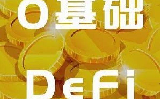 最近热议的DeFi是什么?| 白话区块链入门107