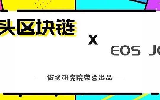 一上线就爆红各大Eos Dapp平台:EOS JOB将如何重新定义菠菜游戏?