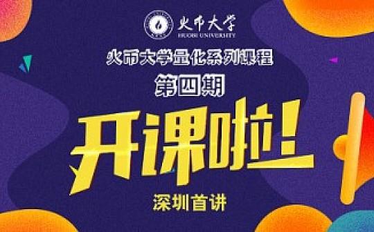 Huobi Club深圳站第一次迎来火币大学线下课程