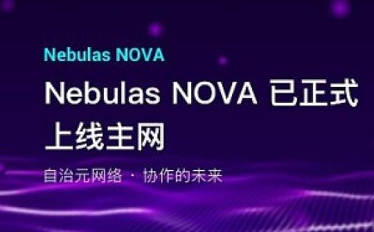 协作的未来 · Nebulas NOVA 已正式上线主网