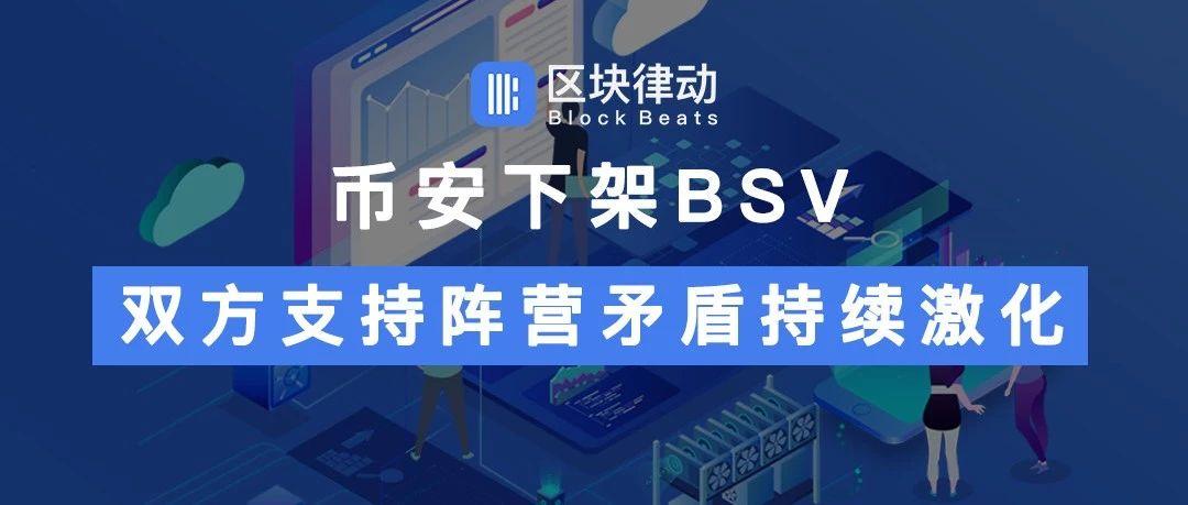币安Shapeshift下架BSV 澳本聪阵营陷入四面楚歌之境