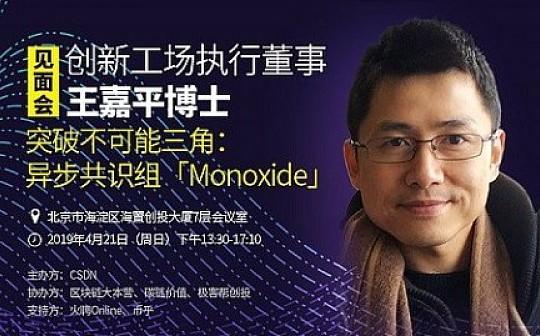 见面会  创新工场执行董事王嘉平:高性能可伸缩性区块链系统揭秘
