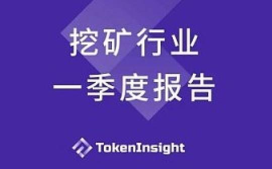 2019 Q1挖矿行业报告:发改委新规对火电挖矿冲击不大 | TokenInsight