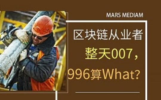 火星侃侃 区块链从业者整天007 996算个What?