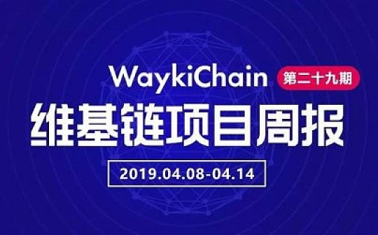 维基链WICC | 项目进展周报第29期