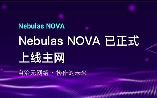 Nebulas NOVA诠释协作的未来