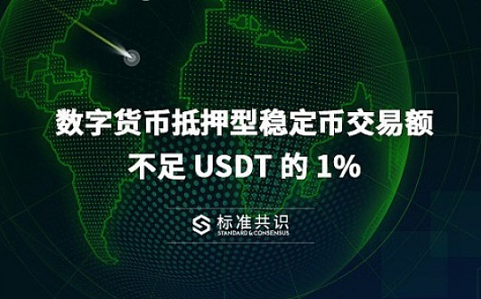 数字货币抵押型稳定币交易额不足 USDT 的 1%|标准共识
