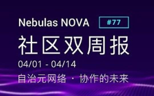 星云周报第77期:Nebulas NOVA 共启协作的未来