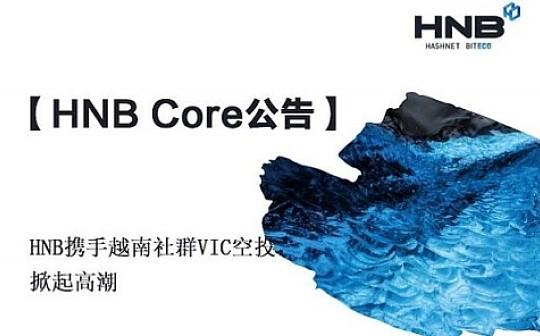 HNB携手越南社群VIC空投 , 掀起高潮