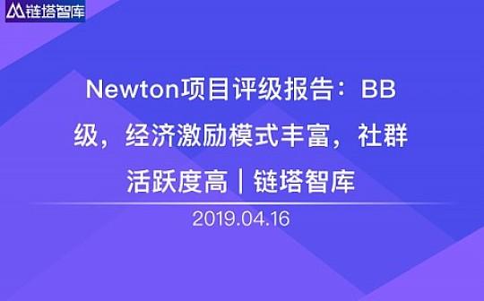 Newton项目评级报告:BB级 经济激励模式丰富 社群活跃度高 | 链塔智库