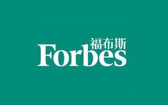 福布斯公布全球区块链50强 中国仅上榜3家企业