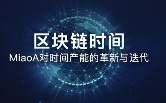 TNB高级顾问季小武:数字时间的革新与未来