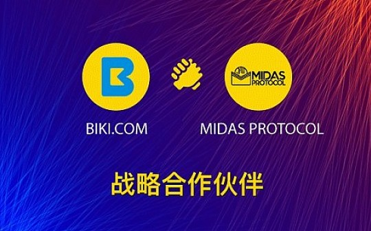 BiKi.com与Midas Protocol达成战略合作