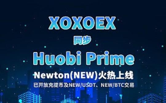 XOXOEX同步上线Huobi Prime Newton,火热交易中