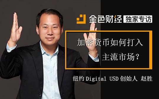 加密货币如何打入主流市???纽约Digital USD创始人赵胜如是说 | 金色财经独家专访