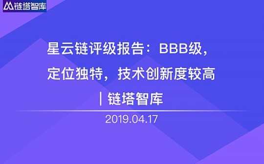 星云链评级报告:BBB级 定位独特 技术创新度较高 | 链塔智库