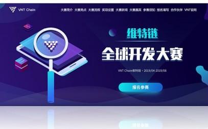 VNT 维特链全球开发者大赛报名启动,首站高校巡讲圆满成功