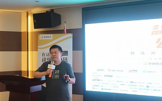BUMO联合创始人郭强:要重视区块链经济模型设计