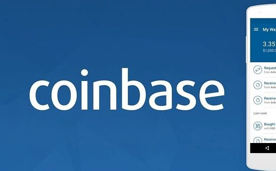 Coinbase加速扩张 交易所业务将伸向11个国家