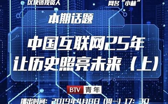 第二十二期   中国互联网25年 让历史照进未来(上)