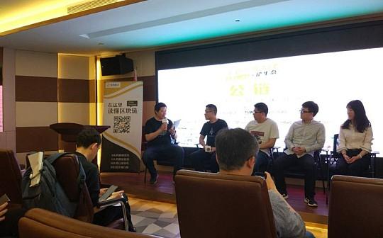 金色沙龙第21期深圳站圆桌:公链-群雄并起的战国时代