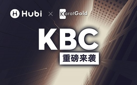 Hubi重磅上线全球首款加密货币黄金——KaratGold Coin