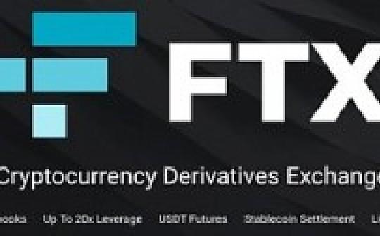 FTX数字货币衍生品交易所正式上线,解决合约交易行业痛点
