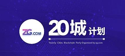 """ZG.COM""""二十城""""计划扬帆起航,首站杭州开启邀约通道"""