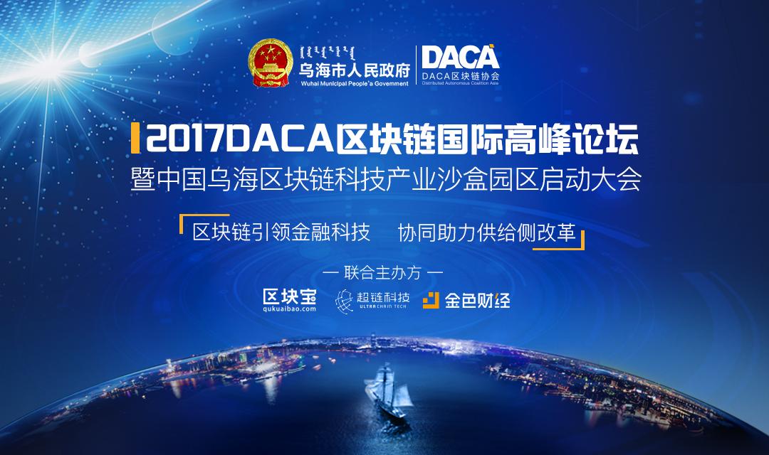 2017DACA区块链国际高峰论坛参会嘉宾介绍