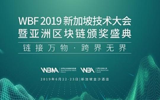 [聚焦·WBF亚洲媒体见面会十城行]上海站圆满落幕