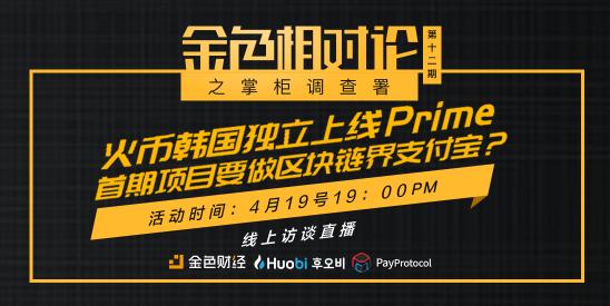 直播 | 火币韩国独立上线Prime 首期项目要做区块链界的支付宝?
