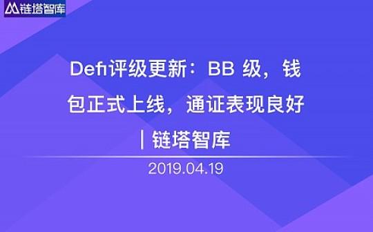 Defi评级更新:BB 级 钱包正式上线 通证表现良好   链塔智库