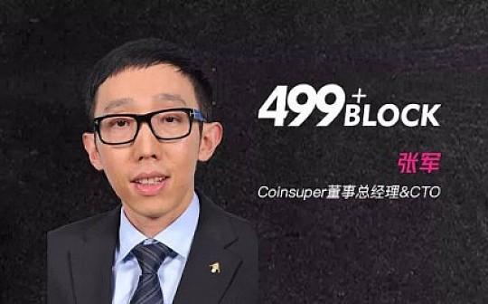 499Block加油站 NO.42  Coinsuper香港合规交易所的发展之路