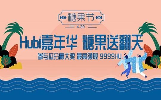 """Hubi 全球糖果节 """"4.20 嘉年华""""? 糖果送翻天"""