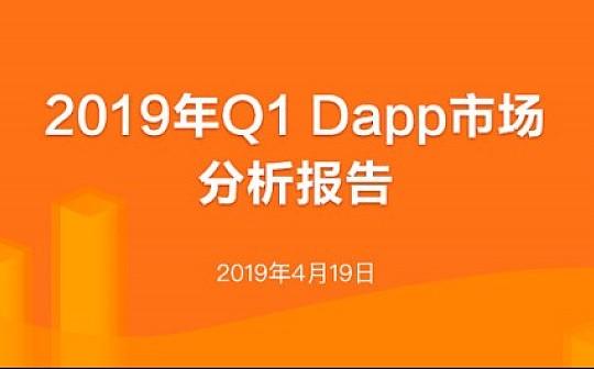 Q1 Dapp市场分析报告:赌博类Dapp拉新能力不足 持续性存疑