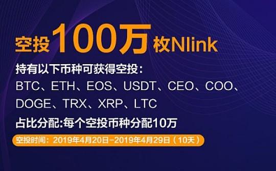 零成本撸币:持有主流币即空投Nlink