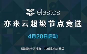 亦来云超级节点竞选4月20日启动 赋能数十万社群 共创生态大升级