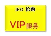 BiUP推出IEO抢购VIP服务 ACE已涨5倍