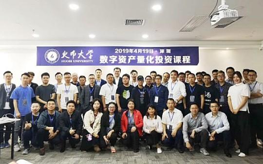 Huobi Club深圳节点首次火币大学线下课程圆满结束