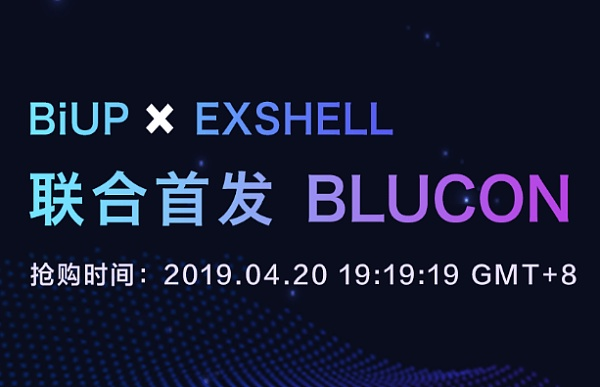 BiUP发布首款IEO项目BLUCON认购