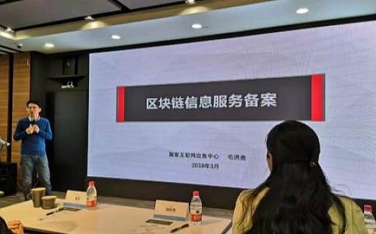 金色早报-浙江省出台区块链信息服务管理实施意见