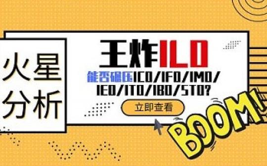 火星分析 王炸ILO 能否碾压ICO/IFO/IMO/IEO/ITO/IBO/STO