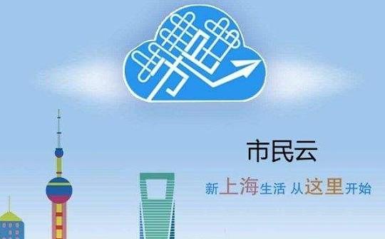 探索用区块链思维破解公共服务难题:上海「市民云」用户突破千万