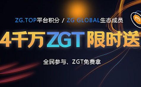 GT首日上涨130%  ZGT能否创佳绩?