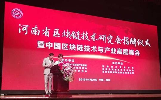 河南省区块链技术研究会揭牌仪式 暨中国区块链技术与产业高层峰会在郑州隆重举行